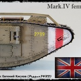 Mark IV female (самка)